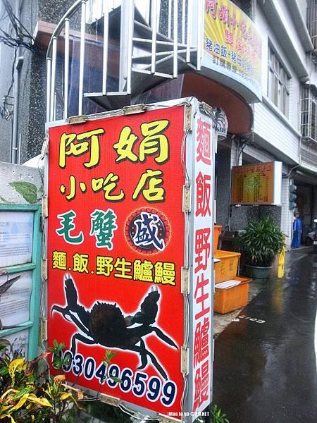 105.10.12 新北市 雙溪 阿娟小吃 03.JPG