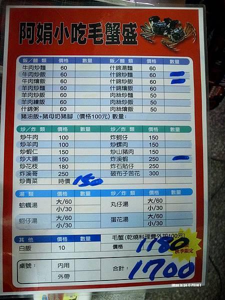 105.10.12 新北市 雙溪 阿娟小吃 06.jpg