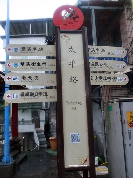 105.10.12 新北市 雙溪 阿娟小吃 01.JPG
