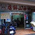 10.12 新北市 雙溪 海山餅店 01.JPG