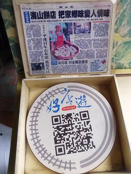 10.12 新北市 雙溪 海山餅店 02.JPG