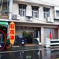 10.12 新北市 雙溪 海山餅店旁石花凍 01.JPG