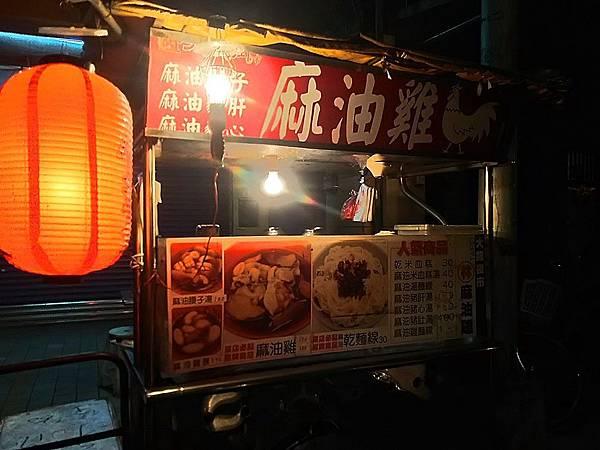 2016.11.03 台北市 大龍峒夜市旁 麻油雞 01.JPG