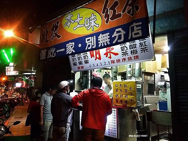2016.11.23 台北市 北投本土味紅茶 明泉 01.JPG