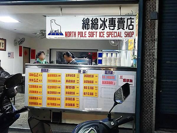 2016.12.03 台北市 新北投 興豐特製綿綿冰 02.JPG