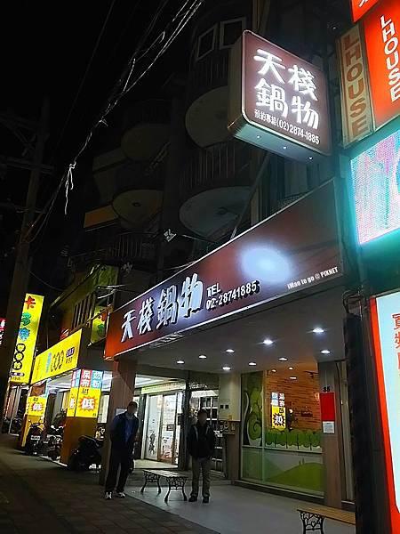 2016.12.06 台北市 天母 天棧鍋物 01.JPG