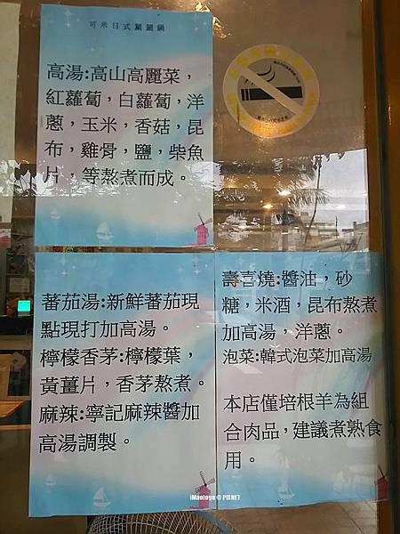 2016.12.14 台北市 石牌 米可 日式刷刷鍋 03.JPG