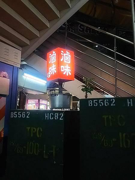2016.01.23 新北市 竹圍 宇滷味 01.JPG