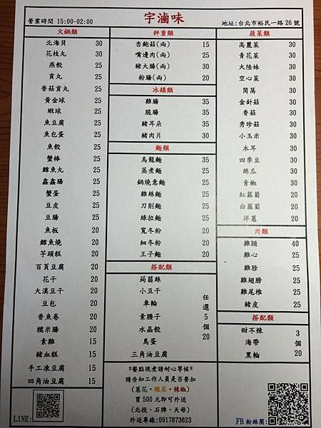 2016.01.23 新北市 竹圍 宇滷味 05.JPG