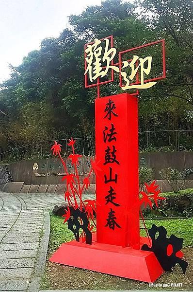 2017.02.08 來法鼓山走春 011.jpg