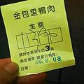 2016.02.08 金山鴨肉 11.JPG