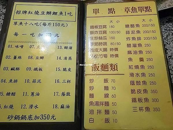 2017.02.14 台北市 北投區 老湖南館 02.1.JPG