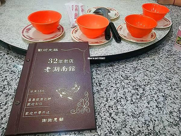 2017.02.14 台北市 北投區 老湖南館 02.JPG