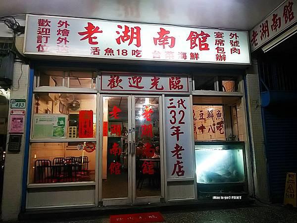 2017.02.14 台北市 北投區 老湖南館 01.JPG