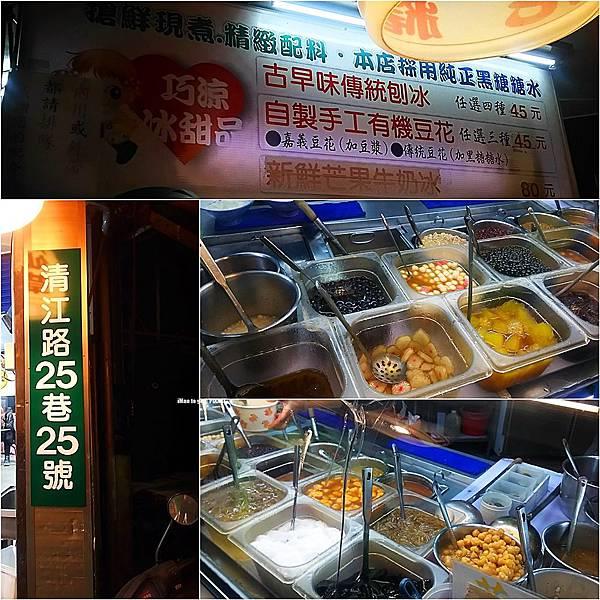 2017.02.14 台北市 北投區 巧涼古早味冰熱甜品 02.JPG