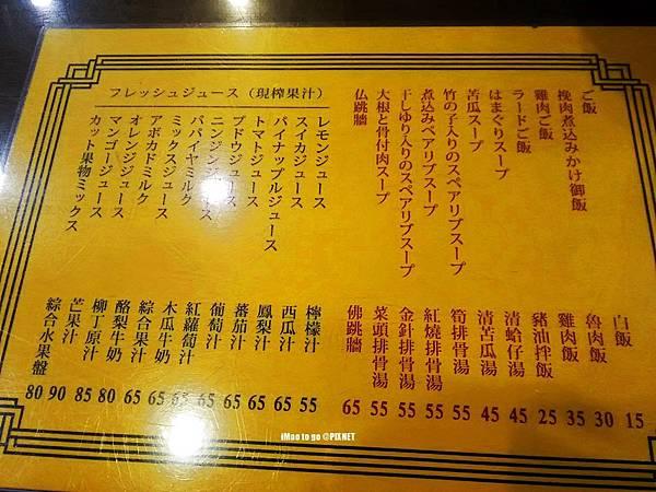 2017.02.21 台北市 丸林滷肉飯 05.jpg