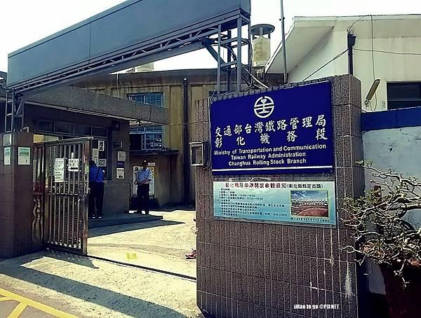 2017.04.04 彰化縣縣訂古蹟 彰化扇形車站 01.JPG