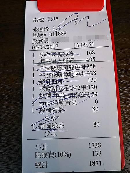 107.04.05 台中市 一膳鰻魚飯 19.JPG