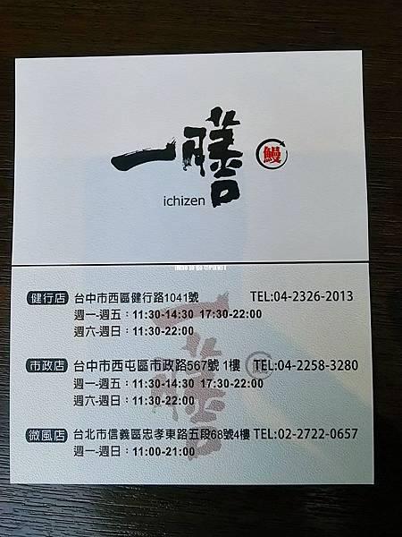 107.04.05 台中市 一膳鰻魚飯 23.JPG