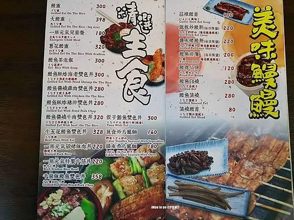 107.04.05 台中市 一膳鰻魚飯 菜單 05.JPG