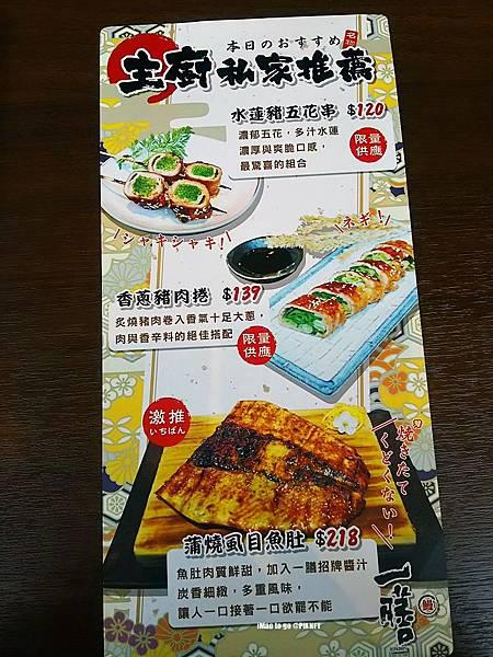 107.04.05 台中市 一膳鰻魚飯 菜單 08.JPG
