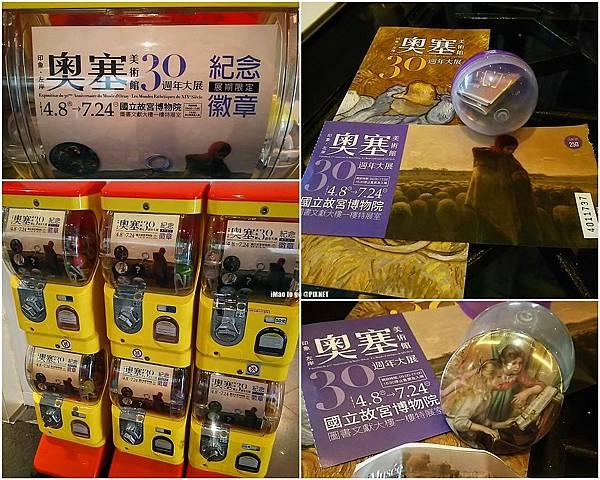 2017.04.20 台北市 印象‧左岸奧塞美術館30週年大展 02.JPG
