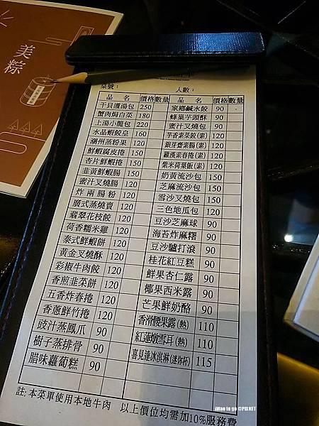 2017.04.20 台北市 故宮京華 02.jpg
