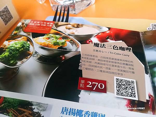 2017.04.25 新北市 魔法咖哩 淡水店 05.jpg