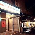 2017.05.26 台北市 小巷亭 01.JPG