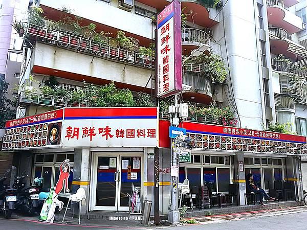 2017.05.07 台北市 朝鮮味韓國料理 01.JPG