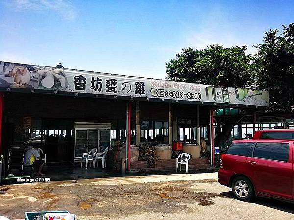 107.05.31  新北市 八里 香坊甕仔雞 02.JPG