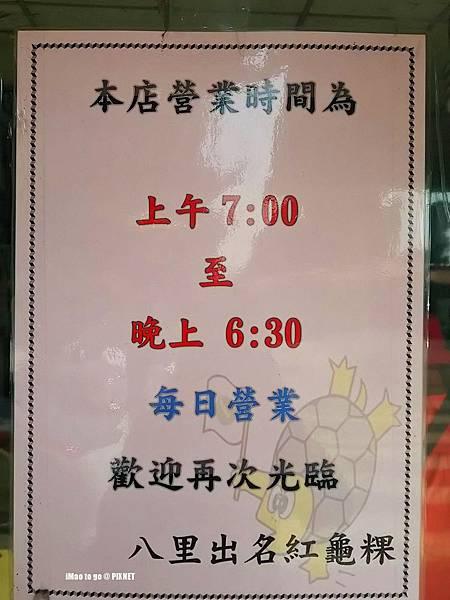 107.05.31  新北市 八里 義民廟 紅龜粿 03.JPG
