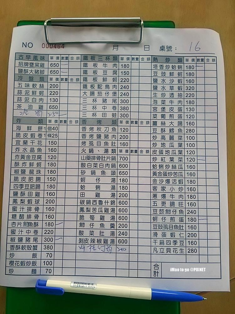 107.05.31  新北市 八里 香坊甕仔雞 19.JPG