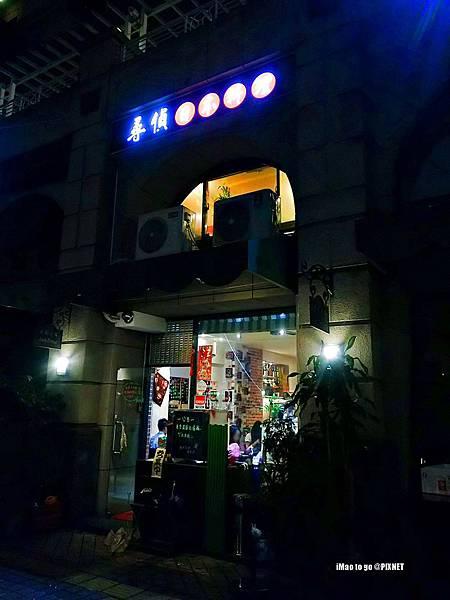 2017.06.02 台北市 尋偵手作日本料理 01.JPG