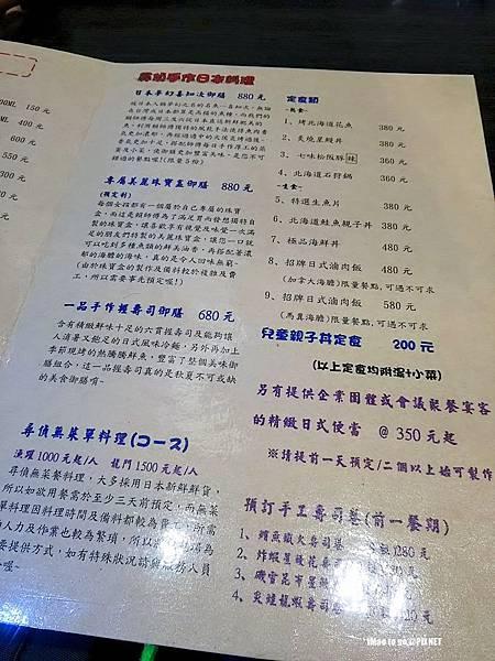 2017.06.02 台北市 尋偵手作日本料理 03.JPG