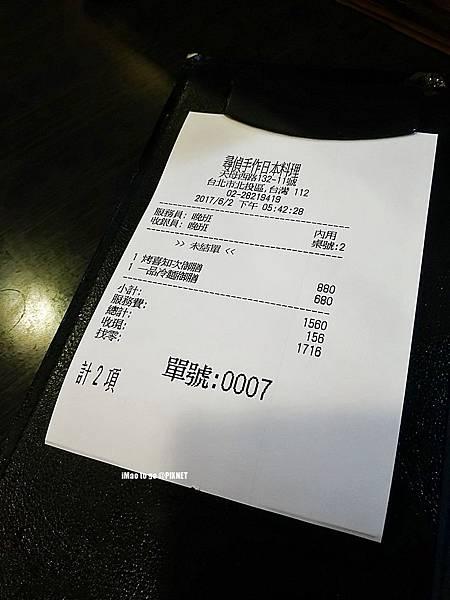 2017.06.02 台北市 尋偵手作日本料理 08.JPG