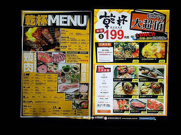 106.06.12 台中乾杯 中港店 02.JPG
