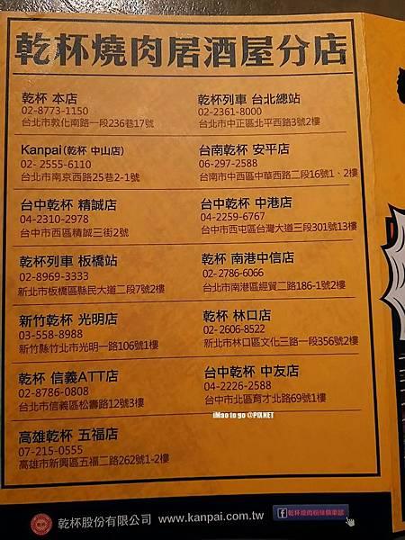 106.06.12 台中乾杯 中港店 19.JPG