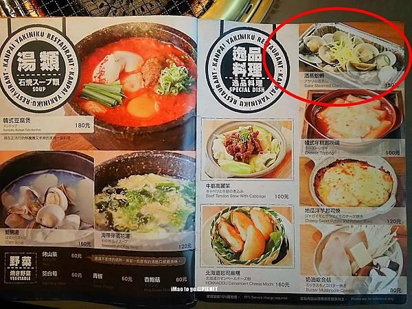 106.06.12 台中乾杯 中港店 261.JPG
