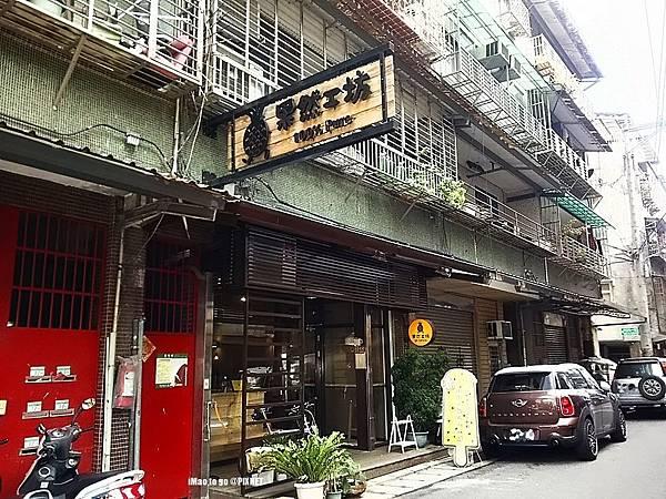 2016.12.04 淡水果然工坊 01.JPG