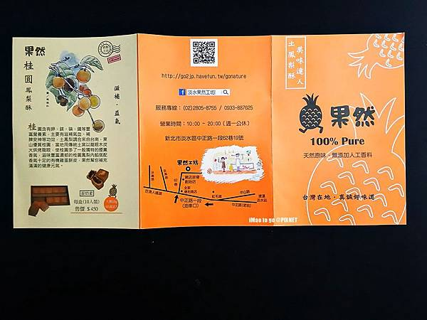 2016.12.04 淡水果然工坊 09.JPG