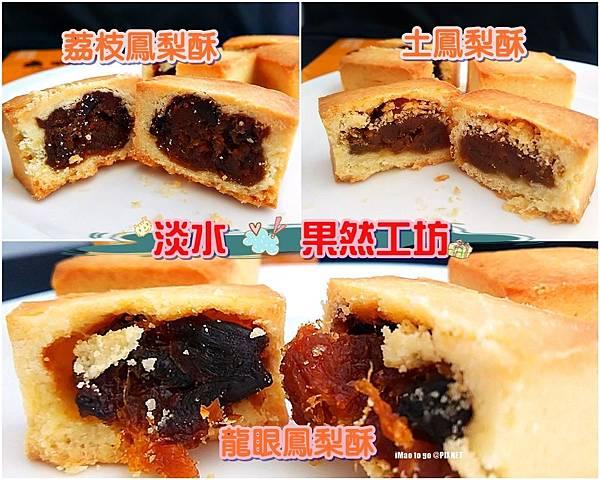 2016.12.04 淡水果然工坊 05.JPG