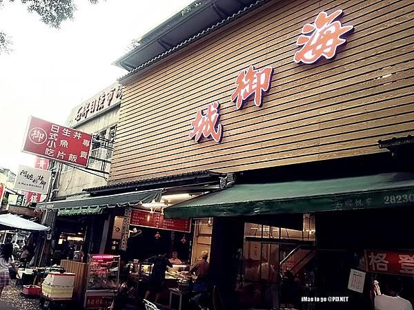 107.07.23 台北市 海御城精緻海鮮 01.JPG