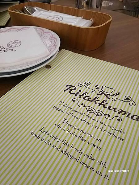 2017.08.17 Rilakkuma Cafe 拉拉熊咖啡廳 台中店 04.JPG