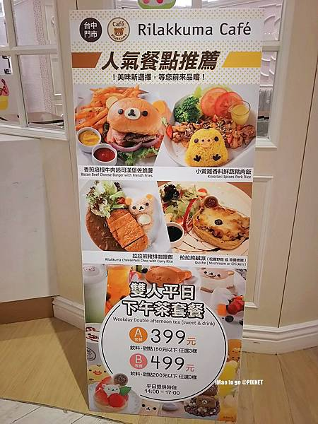 2017.08.17 Rilakkuma Cafe 拉拉熊咖啡廳 台中店 02.JPG