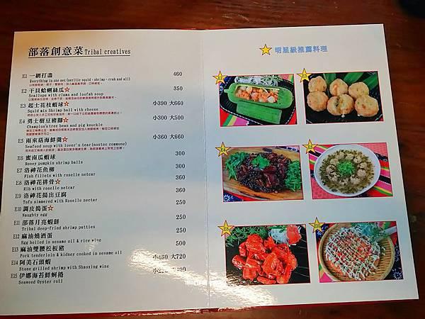 2017.08.17 台中市 城市部落原住民風味餐廳 05.JPG