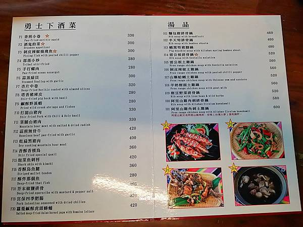 2017.08.17 台中市 城市部落原住民風味餐廳 06.JPG