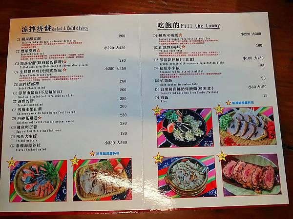 2017.08.17 台中市 城市部落原住民風味餐廳 08.JPG