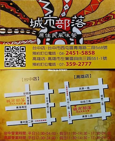 2017.08.17 台中市 城市部落原住民風味餐廳 26.JPG