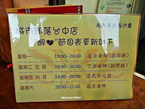 2017.08.17 台中市 城市部落原住民風味餐廳 25.JPG